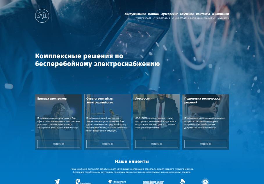elto - страница сайта