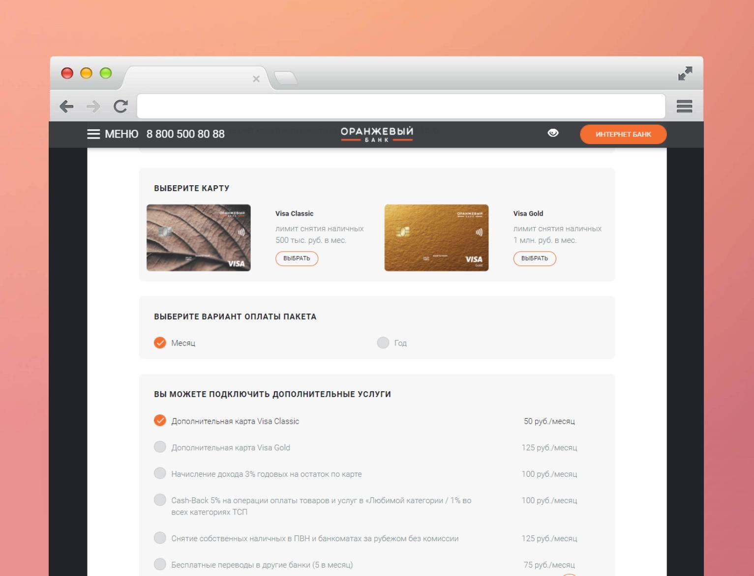 банк оранжевый внутренние страницы