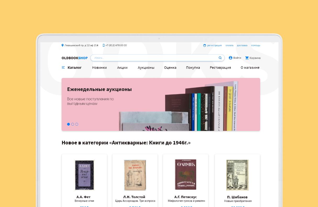 bookshop - главная страница