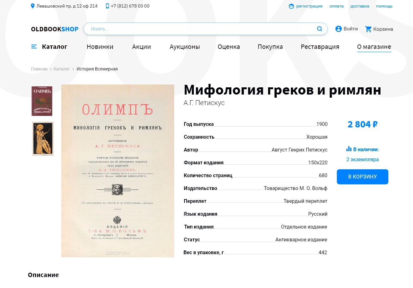 bookshop пример страниц