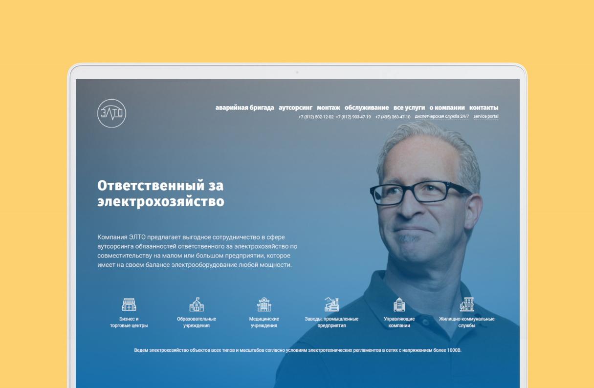 elto - главная страница сайта