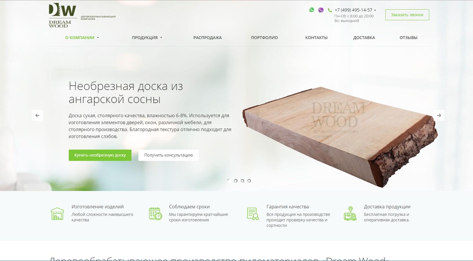 dreamwood.ru