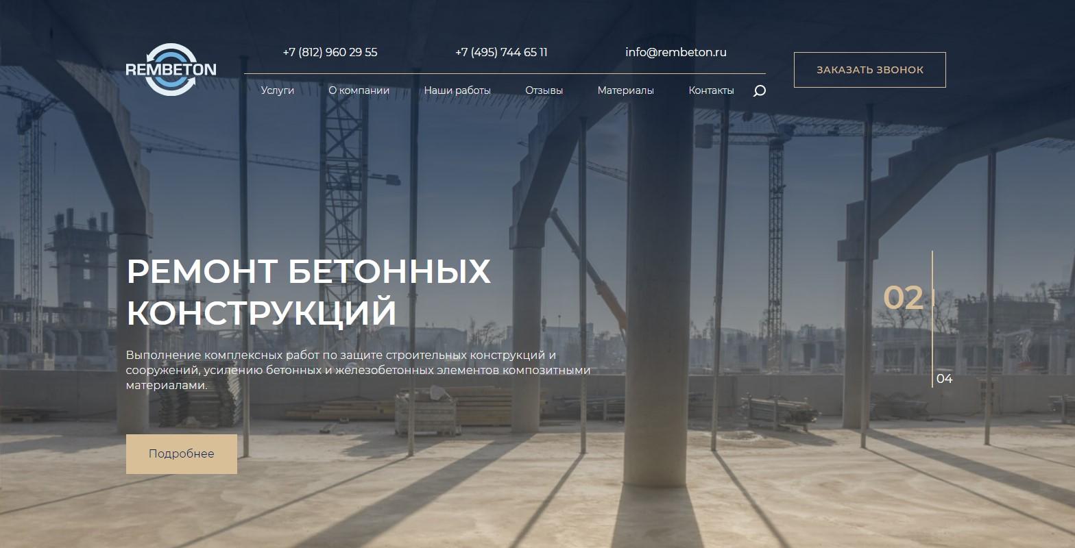 rembeton.ru
