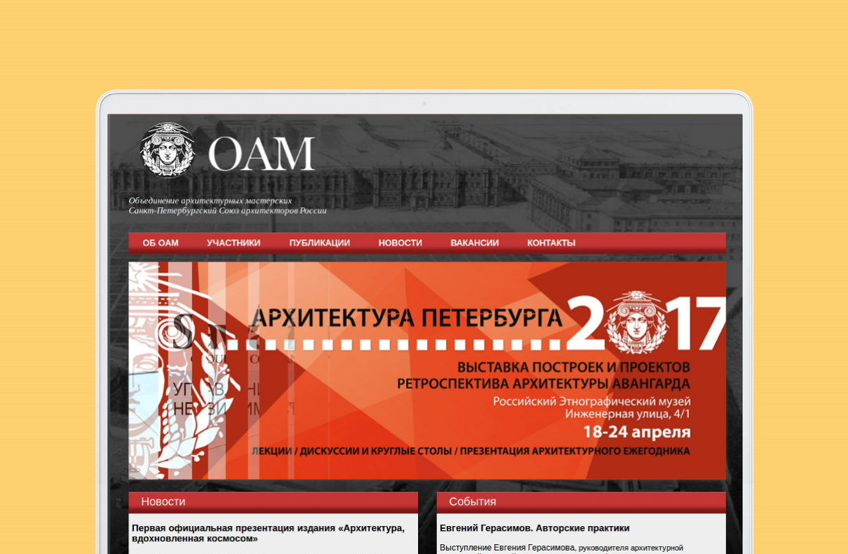 oam главная страница